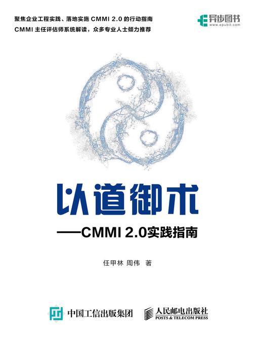 以道御术——CMMI 2 .0实践指南