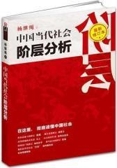 中国当代社会阶层分析(最新修订本)(试读本)