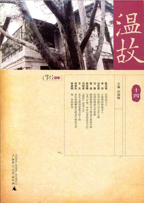 温故(十四)