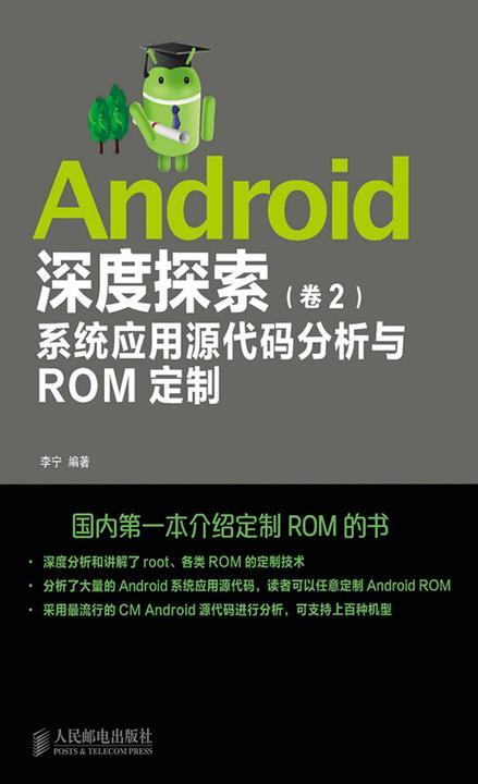 Android深度探索 卷2 系统应用源代码分析与ROM定制