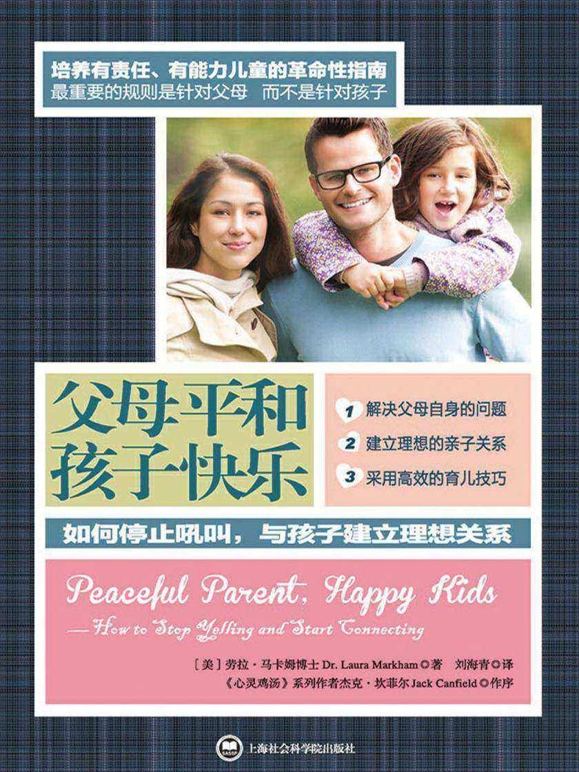 父母平和孩子快乐