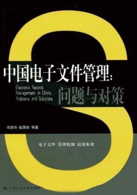 中国电子文件管理:问题与对策