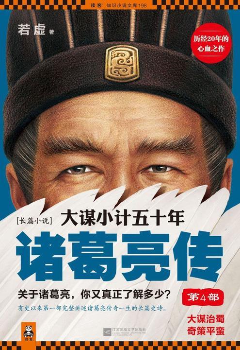 诸葛亮传:大谋小计五十年第4部