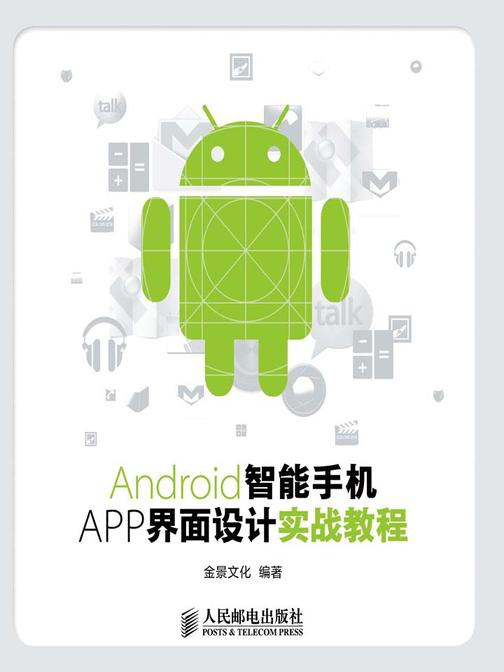 Android智能手机APP界面设计实战教程