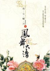 凤舞大清.1(试读本)