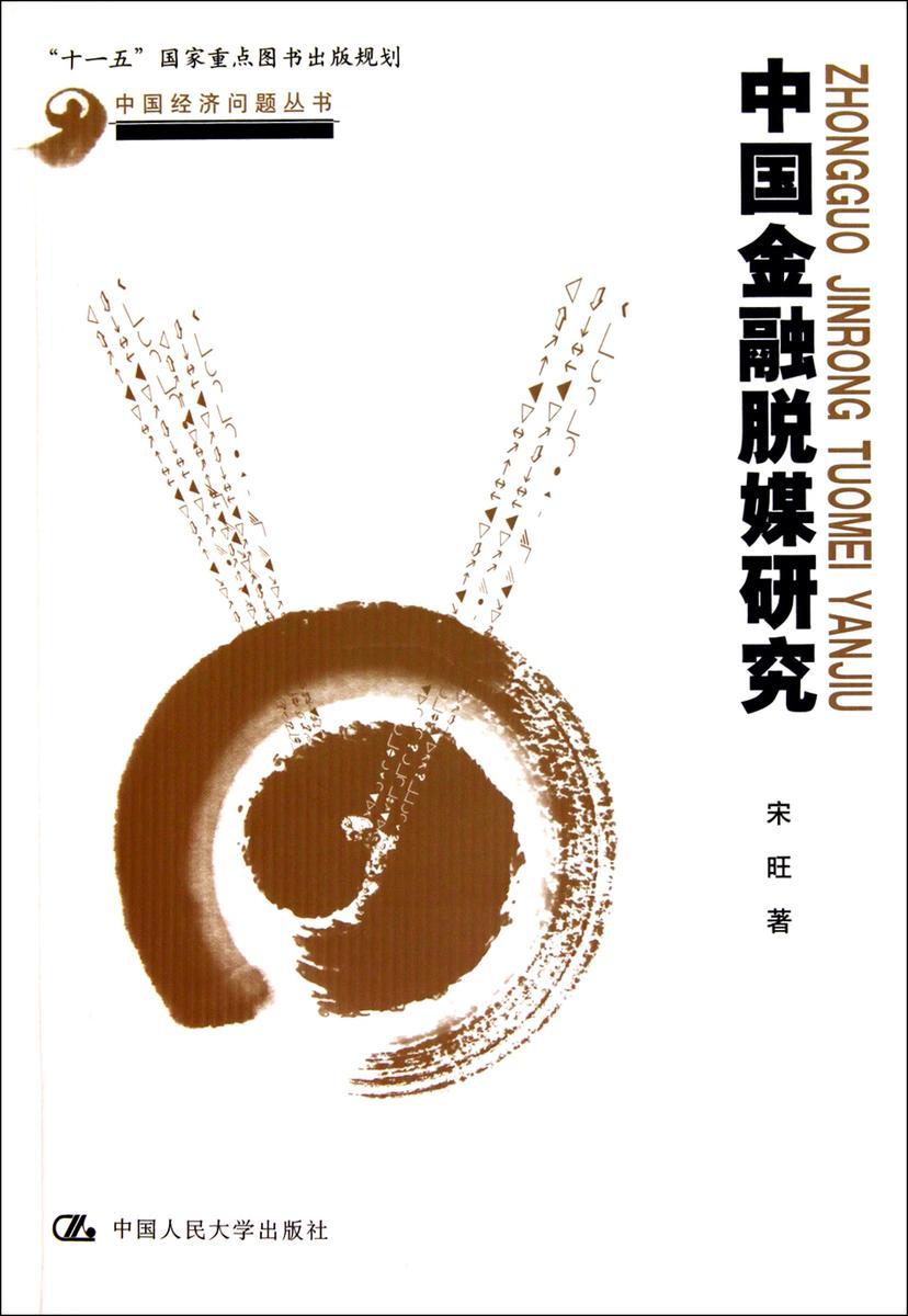 中国金融脱媒研究(仅适用PC阅读)