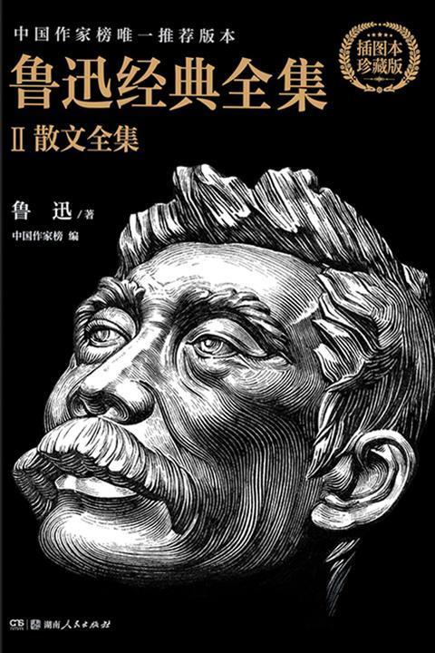 鲁迅经典全集Ⅱ:散文全集