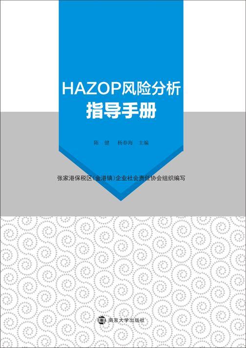 HAZOP风险分析指导手册