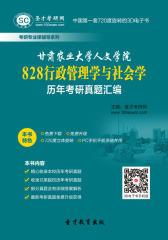甘肃农业大学人文学院828行政管理学与社会学历年考研真题汇编