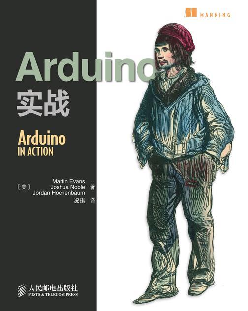 Arduino实战