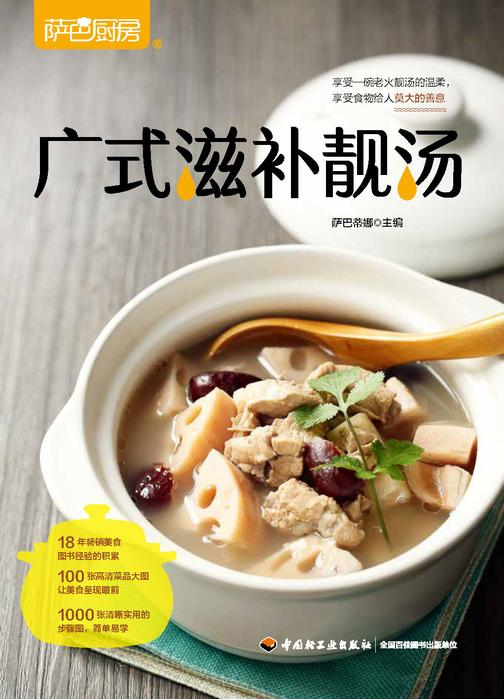 萨巴厨房.广式滋补靓汤