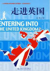 走进英国(仅适用PC阅读)