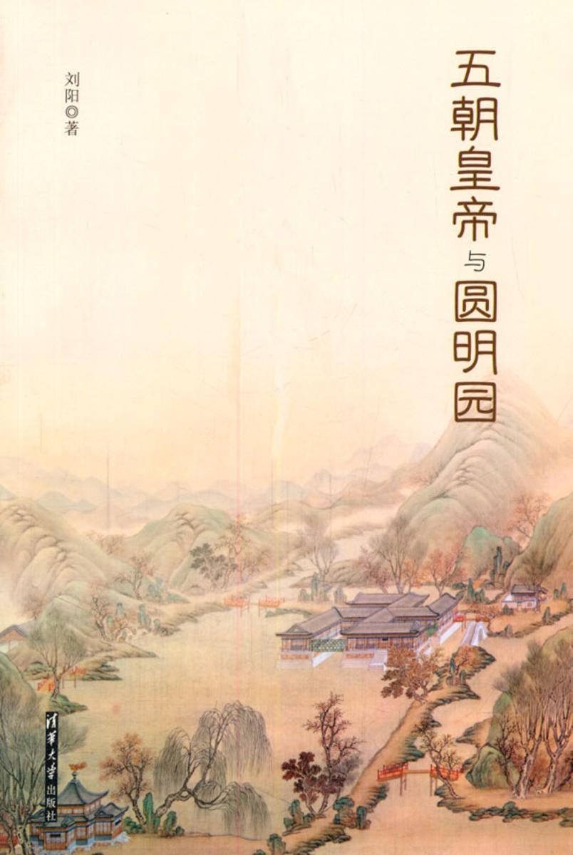 五朝皇帝与圆明园