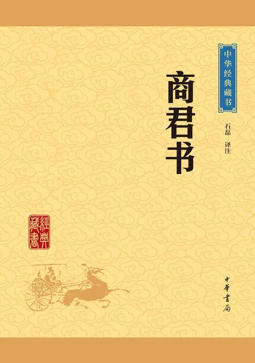商君书:中华经典藏书(升级版)