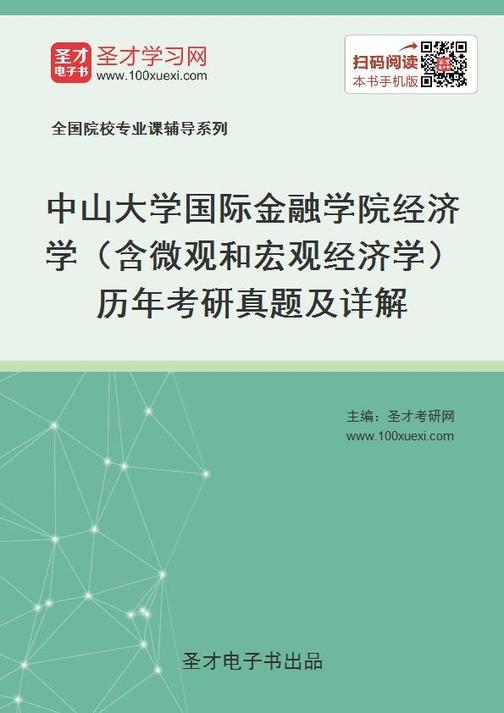 中山大学国际金融学院经济学(含微观和宏观经济学)历年考研真题及详解