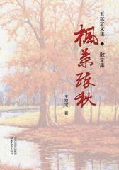王双定文集:枫叶醉秋