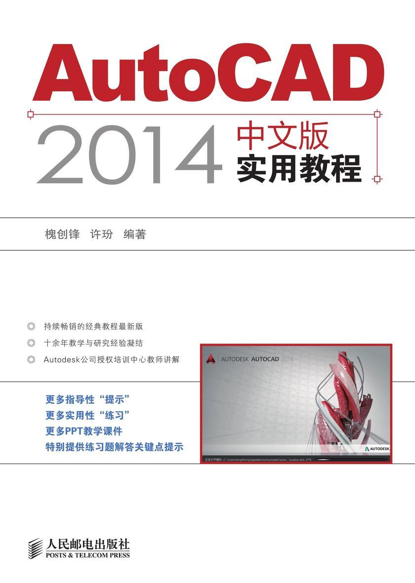 AutoCAD 2014中文版实用教程