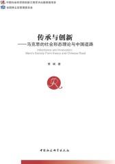 传承与创新:中国特色社会主义理论体系教育研究