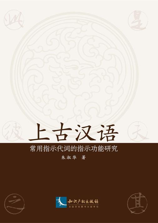 上古汉语常用指示代词的指示功能研究