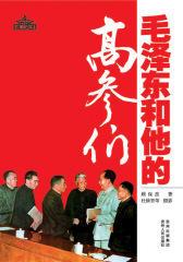 毛泽东和他的高参们