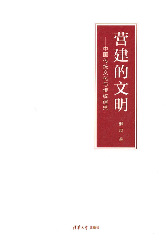 营建的文明:中国传统文化与传统建筑