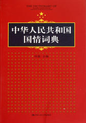 中华人民共和国国情词典(仅适用PC阅读)