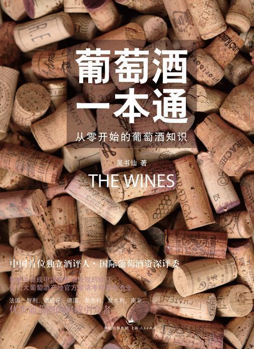 葡萄酒一本通