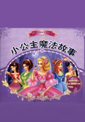 小公主魔法故事