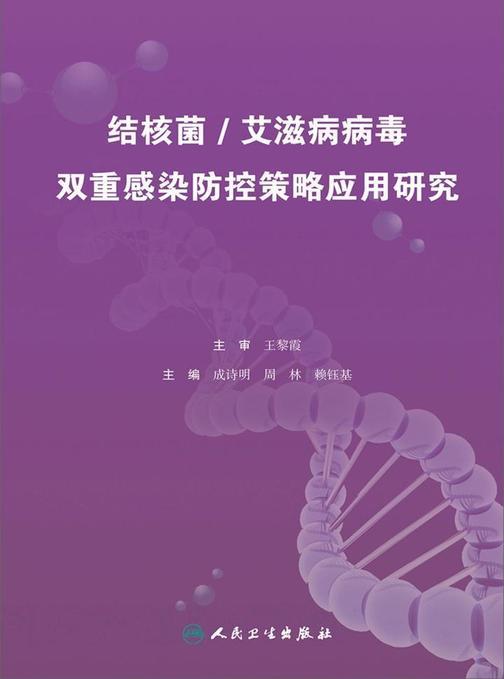 结核菌、艾滋病病毒双重感染防控策略应用研究