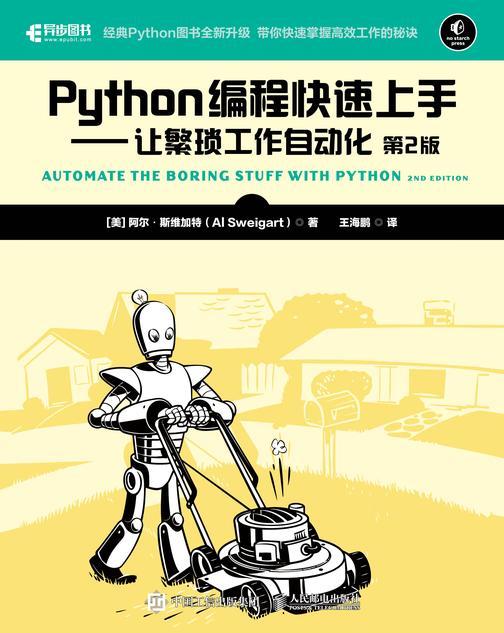 Python编程快速上手——让繁琐工作自动化(第2版)