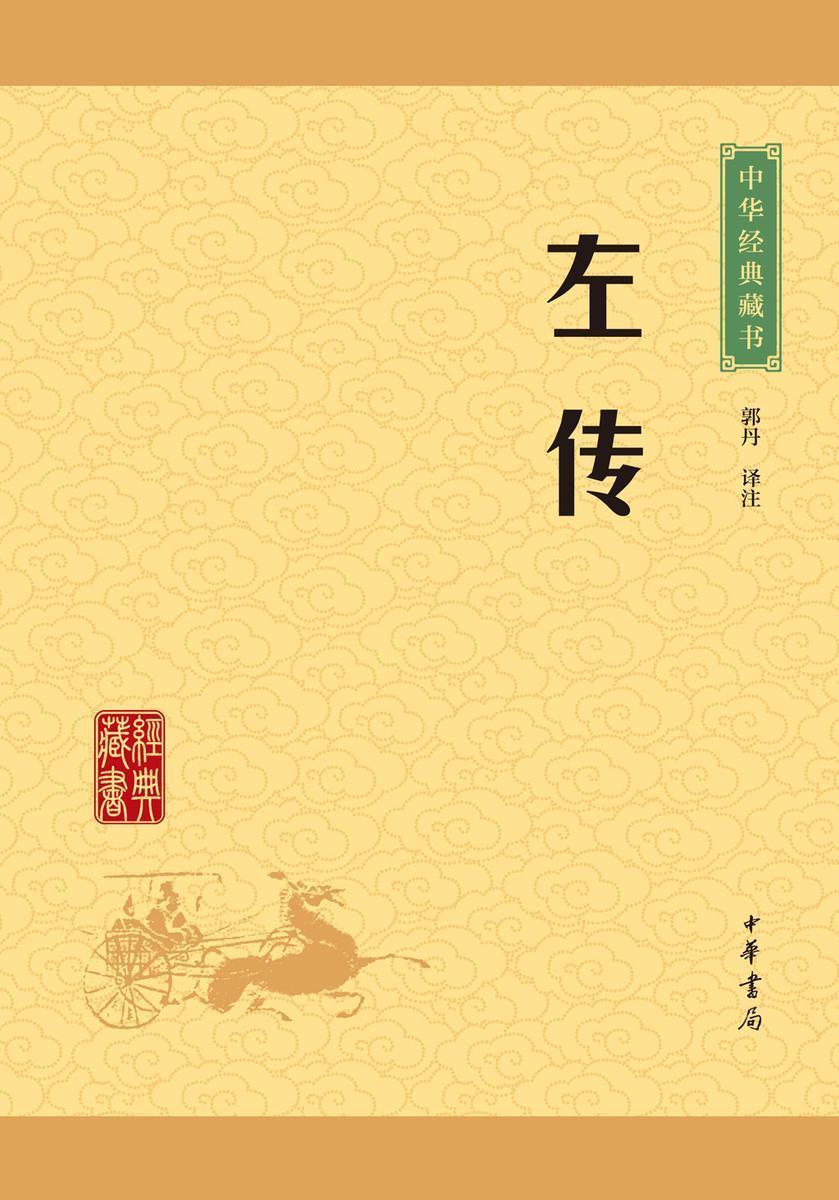 左传:中华经典藏书(升级版)