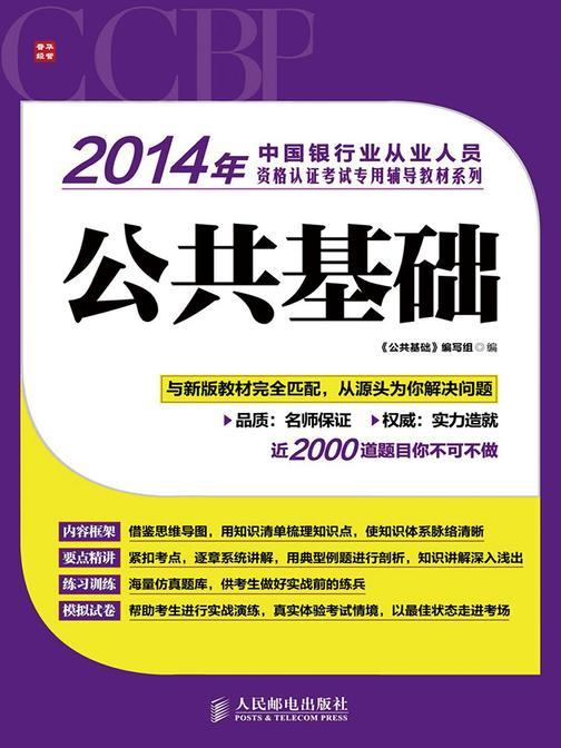 2014年中国银行业从业人员资格认证考试专用辅导教材系列——公共基础