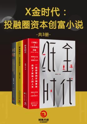 X金时代:投融圈资本创富小说(全3册)