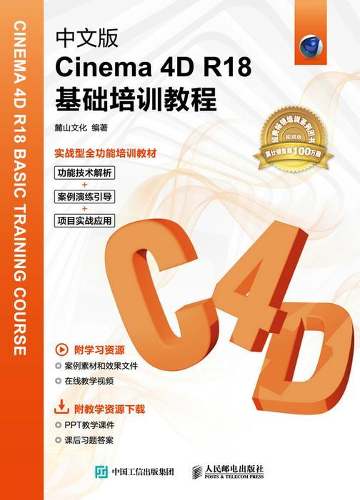 中文版Cinema?4D?R18基础培训教程