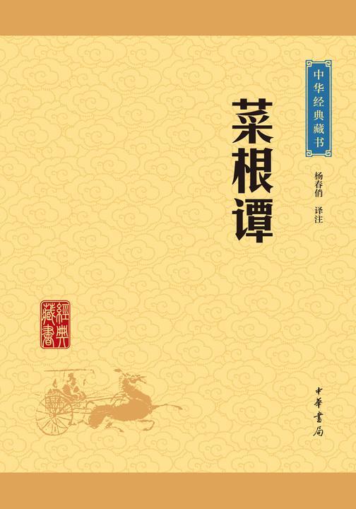 菜根谭:中华经典藏书(升级版)