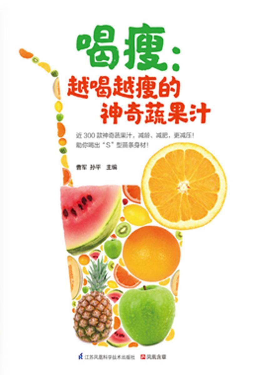 喝瘦:越喝越瘦的神奇蔬果汁