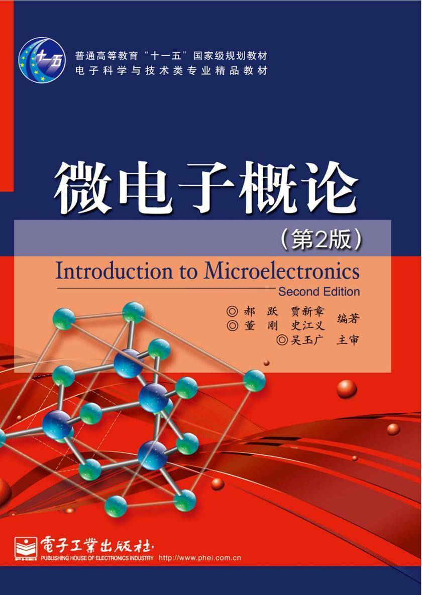微电子概论(第2版)