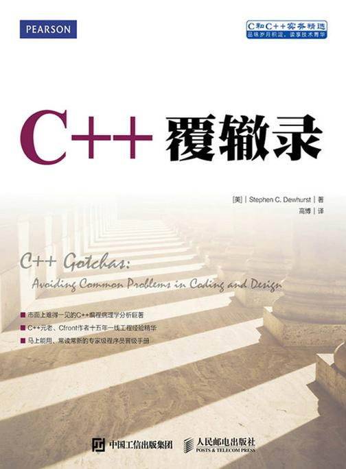 C++覆辙录