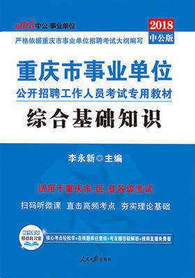 中公2018重庆市事业单位公开招聘工作人员考试专用教材综合基础知识