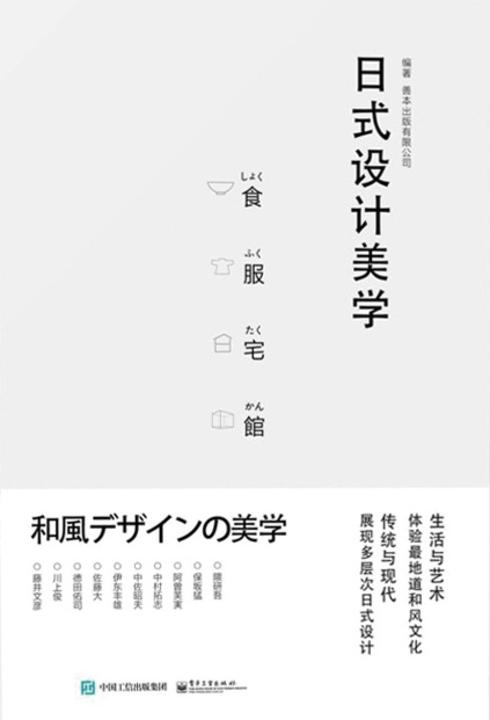 日式设计美学