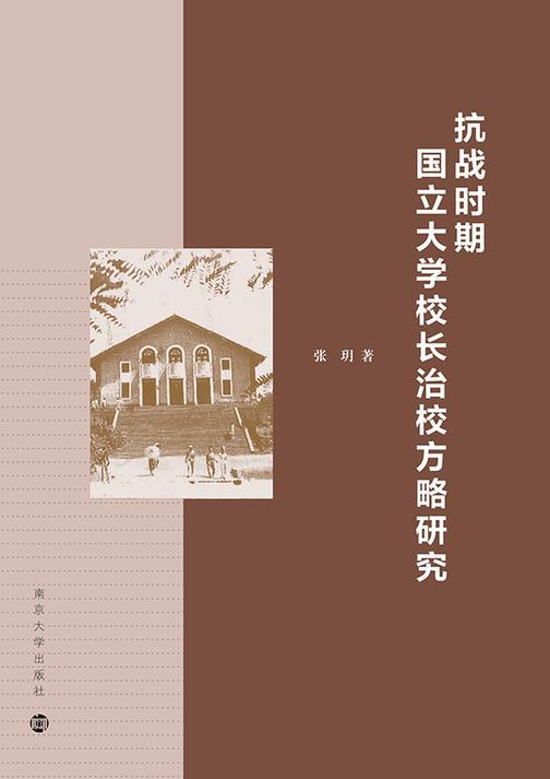 抗战时期国立大学校长治校方略研究
