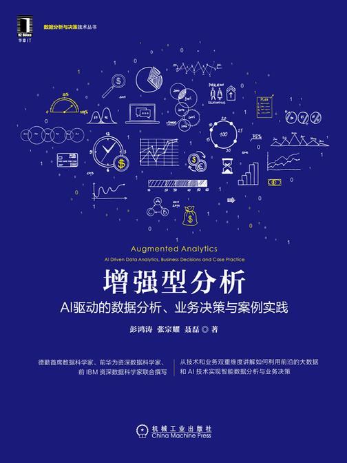 增强型分析:AI驱动的数据分析、业务决策与案例实践