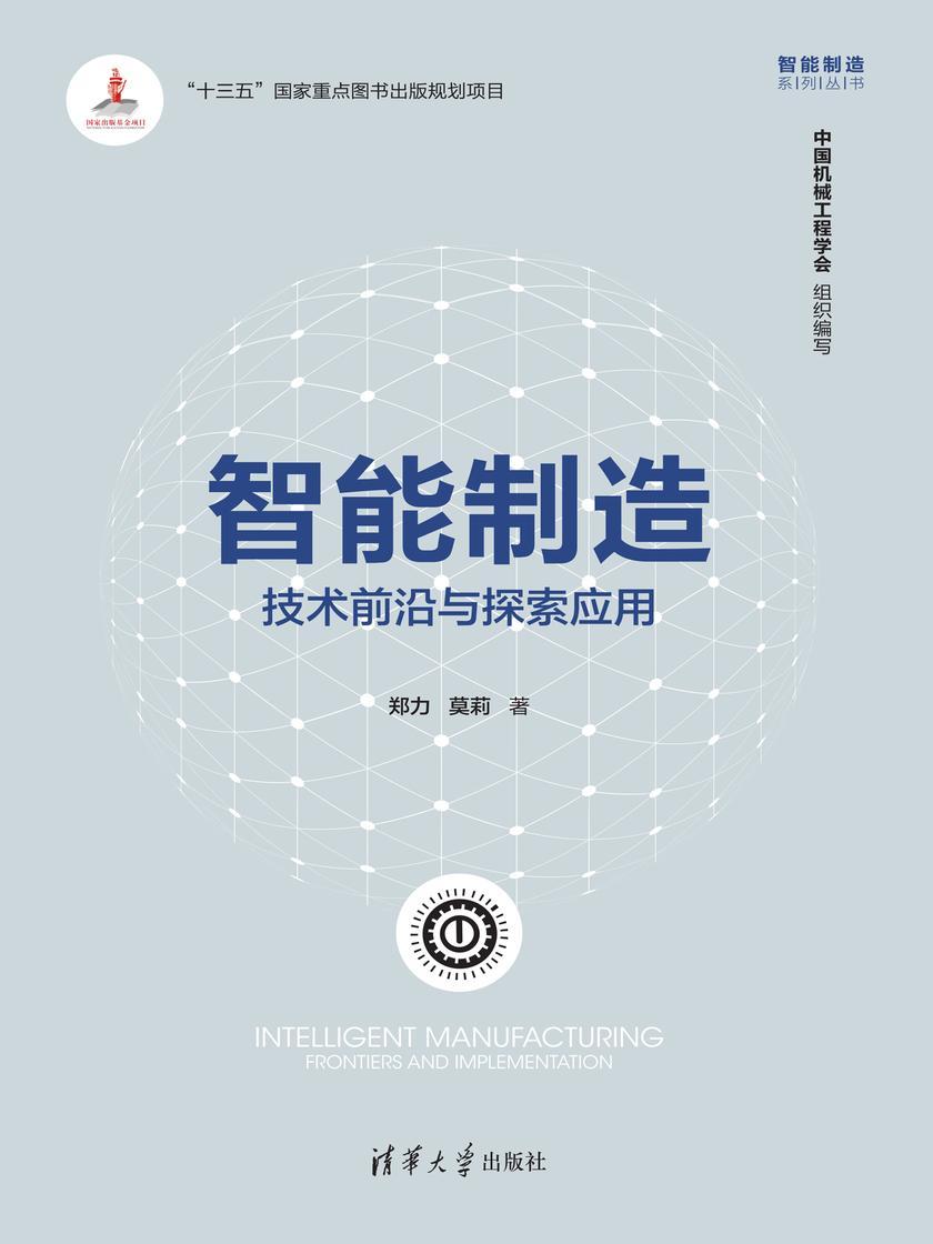 智能制造:技术前沿与探索应用