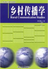 乡村传播学(仅适用PC阅读)