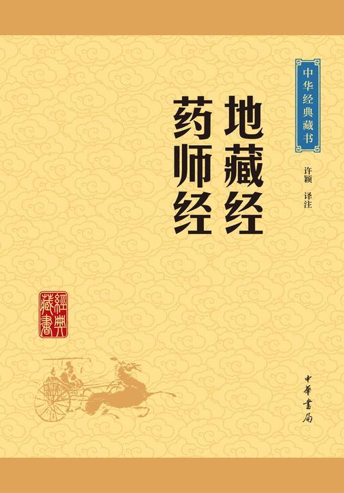 地藏经·药师经:中华经典藏书(升级版)