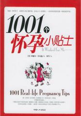 1001个怀孕小贴士