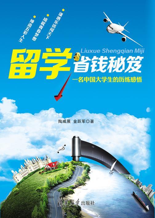 留学省钱秘笈:一名中国大学生的历练感悟