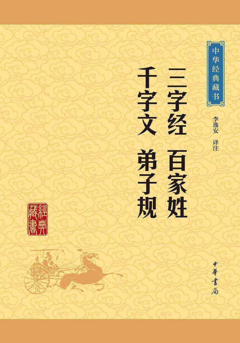 三字经·百家姓·千字文·弟子规:中华经典藏书(升级版)