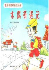 童话名著彩色连环画——木偶奇遇记(试读本)