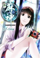 麻神(101-114)